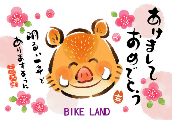netto-年賀.jpg